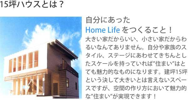 15坪ハウスとは?
