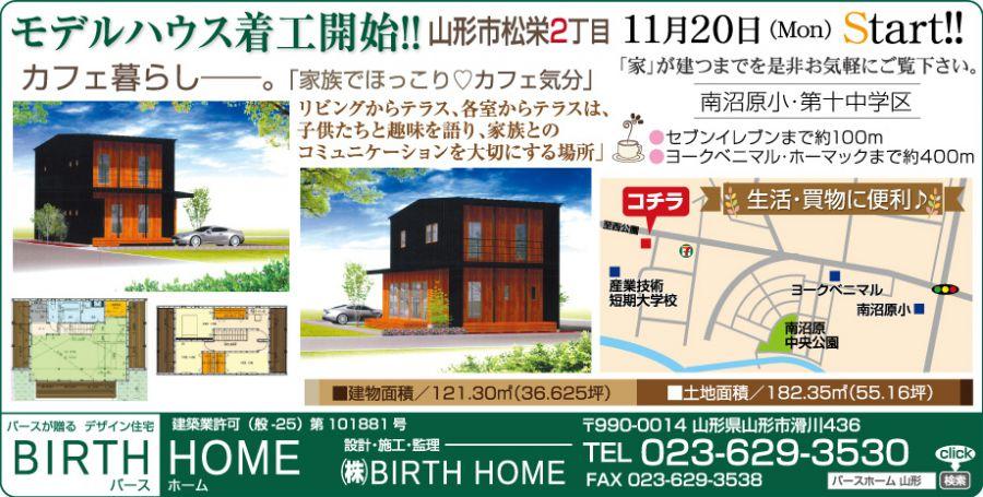 モデルハウス着工開始!!山形市松栄2丁目 11月20日Start!!