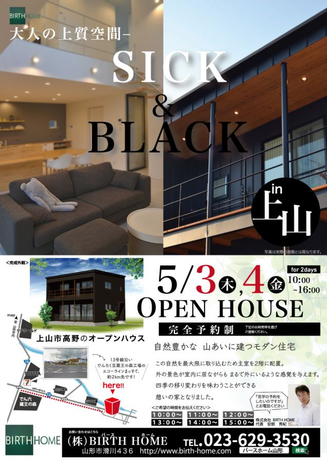 SICK AND BLACK in 上山 5/3~4 OPENHOUSE