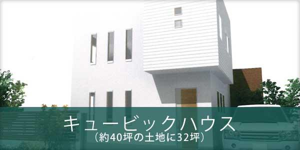 キュービックハウス(約40坪の土地に32坪)